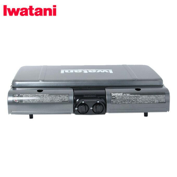 イワタニ Iwatani ツーバーナー フラットツイングリル CB-TBG-1