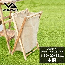 ごみ箱 アカシア トラッシュスタンド VP160609I01 ビジョンピークス VISIONPEAKS