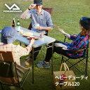 アウトドアテーブル 120cm ヘビーデューティテーブル120 VP160401I05 ビジョンピークス VISIONPEAKS