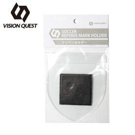 ビジョンクエスト VISION QUEST サッカー レフリー用品 ワッペンホルダー VQ540507I01