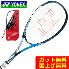 ヨネックス ソフトテニスラケット 後衛向けエフレーザー5S F-LASER5S FLR5S-786メンズ レディース YONEX
