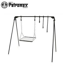 ペトロマックス バーベキューコンロアクセサリー ファイヤーブリッジ O-13190 Petromax