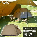 【期間限定対象商品1000円クーポン発行中】テント カンガルーテント TCルーテント VP160102I02 ビジョンピークス VISI…