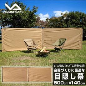 テント 大型テント ファイアプレイスTCウィンドウォール VP160202I02 ビジョンピークス VISIONPEAKS