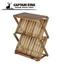 キャプテンスタッグ CAPTAIN STAG アウトドア ラックスタンド CSC 木製2段シューズラック520 UP-2640