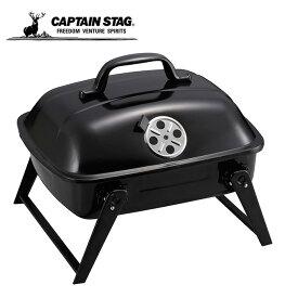 キャプテンスタッグ CAPTAIN STAG バーベキューグリル BBQ スモークオーブングリル ミニ UG-0061