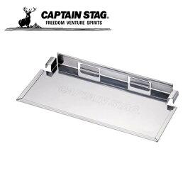 キャプテンスタッグ バーベキューコンロアクセサリー カマド スマートグリル B6型用 マルチパネル UG-2015 CAPTAIN STAG