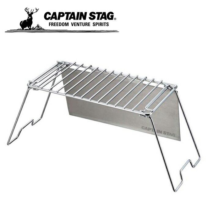 キャプテンスタッグ CAPTAIN STAG グリルテーブル グリルスタンド テーブル 風防付き UG-0030