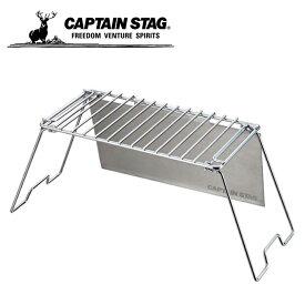 キャプテンスタッグ グリルテーブル グリルスタンド テーブル 風防付き UG-0030 CAPTAIN STAG