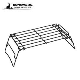 キャプテンスタッグ 焚火ゴトク 2way 焚火ゴトク ワイド UG 3260 CAPTAIN STAG