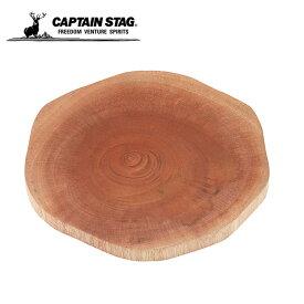 キャプテンスタッグ 鍋敷き ウッドブレス ウッドログ UP-2602 CAPTAIN STAG