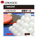 カルフレックス CALFLEX 卓球ボール プラスチックボール 120球 練習球 CTB-120
