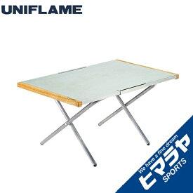 【ポイント5倍 8/19 9:59まで】 ユニフレーム UNIFLAME アウトドアテーブル 小型テーブル 焚き火テーブル ラージ 682111