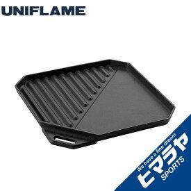 【対象商品500円クーポン発行中】ユニフレーム 鉄板 単品 ユニ鉄 665725 UNIFLAME