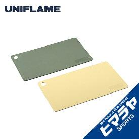 【ポイント5倍 7/26 9:59まで】 ユニフレーム UNIFLAME まな板 UFカッティングボード2枚組 661864