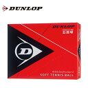 ダンロップ ソフトテニスボール 公認球 箱売り12球 DSTB2DOZ DUNLOP