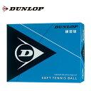 ダンロップ ソフトテニスボール 練習球 箱売り12球 DSTBPRA2DOZ DUNLOP
