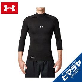 アンダーアーマー 野球 アンダーシャツ 七分袖 メンズ UAヒートギアアーマーコンプレッション3/4モック ベースボール ベースレイヤー MEN 1343020-001 UNDER ARMOUR