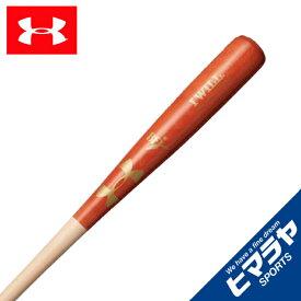 アンダーアーマー 野球 硬式バット メンズ UA木製バット ベースボール 85cm 硬式用 トップバランス 1344514-748 UNDER ARMOUR