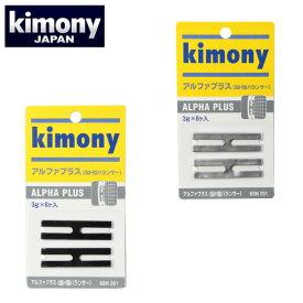 キモニー KIMONY テニスラケット 重り アルファプラス KBN261