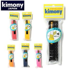 キモニー バドミントン グリップテープ バド用 アナスパイラル KGT119 KIMONY