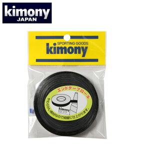 キモニー テニス バドミントン エンドテープ エンドテープロール KST319 KIMONY