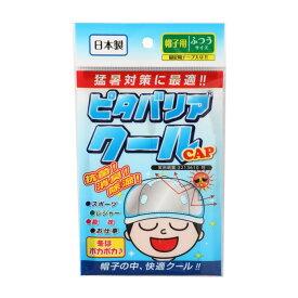 ウチダ 涼感アイテム ピタバリアクール AC-102 UCHIDA