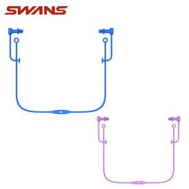 【7000円以上でクーポン利用可 6/1まで】 スワンズ 耳栓 メンズ レディース シリコーン耳栓 コード付き 大人用 SA-57 SWANS