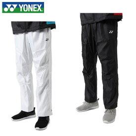 ヨネックス テニスウェア ウインドブレーカー メンズ 裏地付ウィンドウォーマーパンツ 80069 YONEX