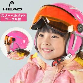 ヘッド HEAD スキー スノーボードヘルメット ジュニア HELMET MAJA VISOR