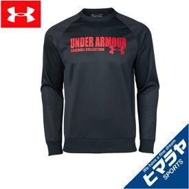 アンダーアーマー 野球 トレーナー メンズ UAルーキー フリース クルー 1346871-001 UNDER ARMOUR