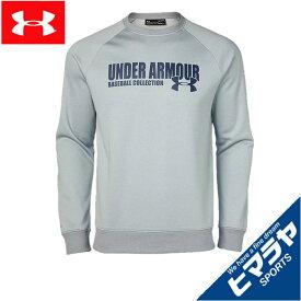 アンダーアーマー 野球 トレーナー メンズ UAルーキー フリース クルー 1346871-025 UNDER ARMOUR