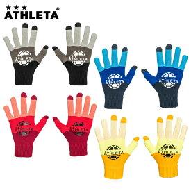 アスレタ ATHLETA サッカー 手袋 メンズ レディース フィールドニットグローブ 05251