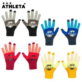 アスレタ ATHLETA サッカー 手袋 ジュニア フィールドニットグローブ 05251J