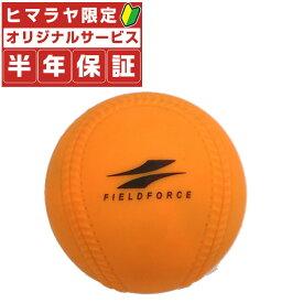 フィールドフォース 野球 トレーニングボール インパクトパワーボールM号 FIMP-721M FIELDFORCE