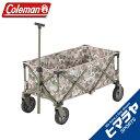 コールマン ストンプ アウトドアワゴン 2000035347 Coleman STOMP ストンプシリーズ