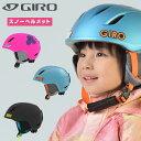 【エントリー&楽天カード利用でポイント10倍 12/10 0:00〜23:59】 ジロ GIRO スキー スノーボードヘルメット ジュニ…