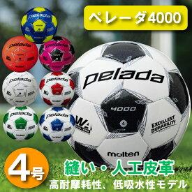 モルテン サッカーボール 4号 検定球 ペレーダ4000 4号 F4L4000 molten