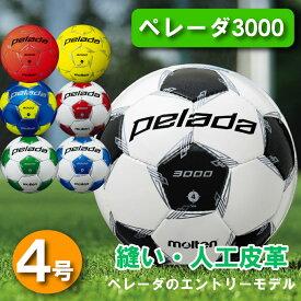モルテン サッカーボール 4号 検定球 ペレーダ3000 4号 F4L3000 molten