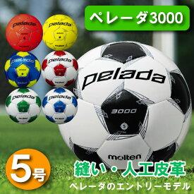 モルテン サッカーボール 5号球 検定球 ペレーダ3000 5号 F5L3000 molten
