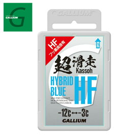ガリウム ワックス 滑走ワックス HYBRID HF BLUE SW2198 GALLIUM