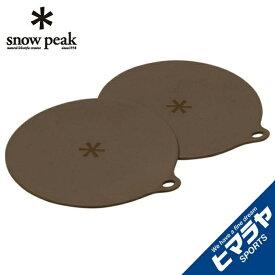 スノーピーク マグカップ 蓋 マグカバーブラウン FES-054 snow peak