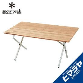 スノーピーク アウトドアテーブル 85cm ワンアクションローテーブル竹 LV-100TR 2〜4人用 snow peak