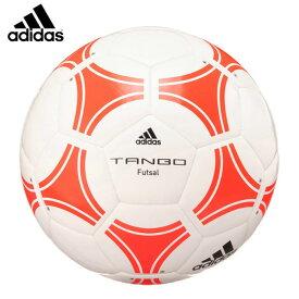 アディダス フットサルボール 4号 タンゴフットサル 機械縫い AFF4813W adidas