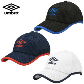アンブロ 帽子 キャップ ジュニア 撥水メッシュキャップ UUDPJC01 UMBRO