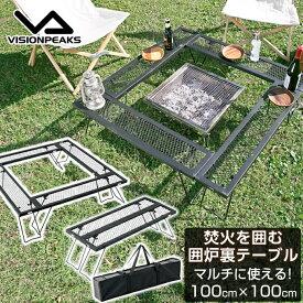 焚火テーブル 囲炉裏 マルチファイアプレイステーブル VP160401J01 ビジョンピークス VISIONPEAKS