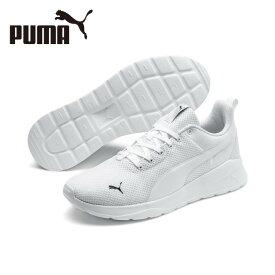 プーマ アンザラン ライト 371128-03 スニーカー メンズ レディース PUMA