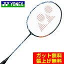 【予約】【3月20日発売】 ヨネックス バドミントンラケット ASTROX 100 ZZ アストロクス 100 ダブルゼット AX100ZZ-55…