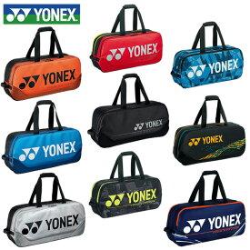 ヨネックス テニス ボストンバッグ メンズ レディース トーナメントバッグ BAG2001W YONEX