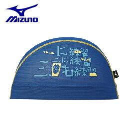 ミズノ スイムキャップ メッシュ メンズ レディース 限定メッシュキャップ ユニセックス N2JW001127 MIZUNO